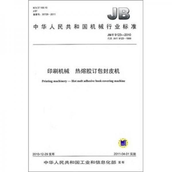 JB/T 9123-2010 印刷机械 热熔胶订包封皮机