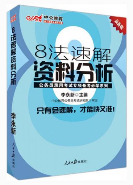 中公教育·公务员录用考试专项备考必学系列:8法速解资料分析(新版)