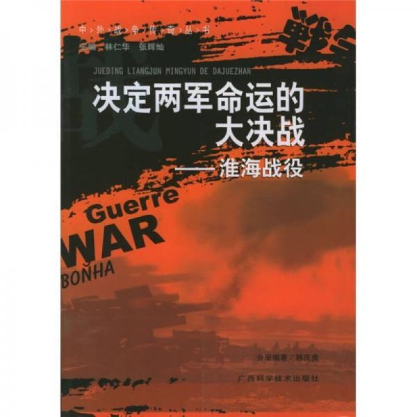 决定两军命运的大决战:淮海战役