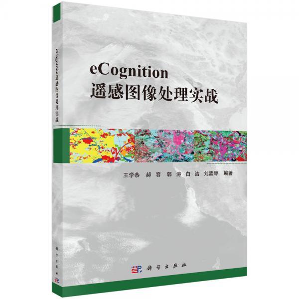 eCognition遥感图像处理实战