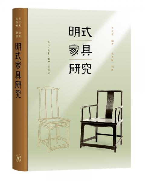 王世襄集·明式家具研究(王世襄逝世十周年纪念本)
