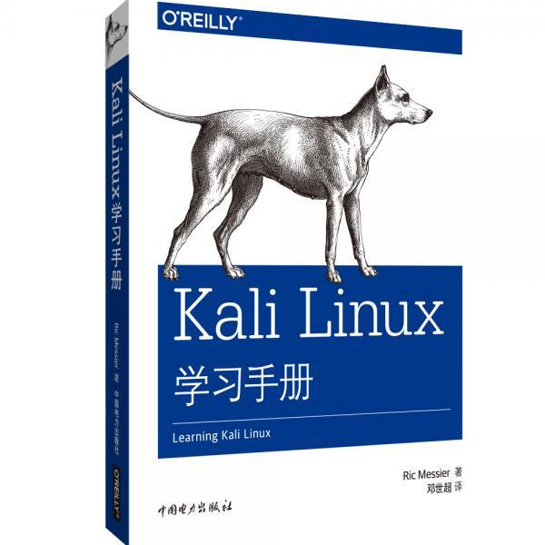 KaliLinux学习手册