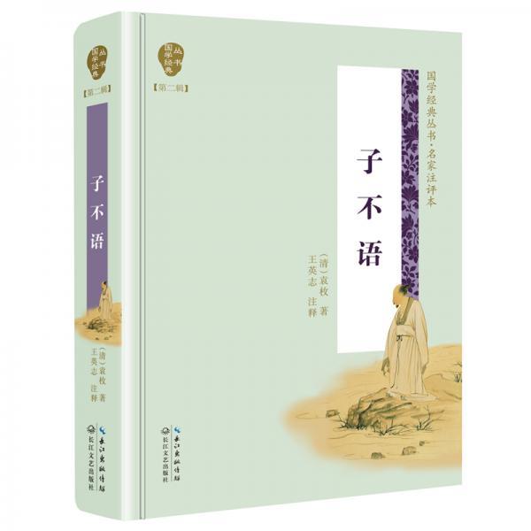子不语(国学经典丛书第二辑)