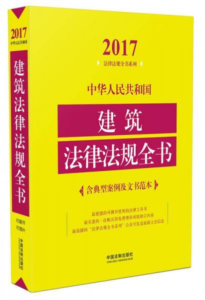 中华人民共和国建筑法律法规全书(含典型案例及文书范本)(2017年版)