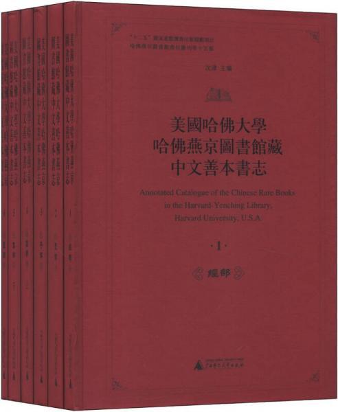 美国哈佛大学哈佛燕京图书馆藏中文善本书志-共六册