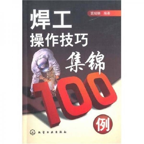 焊工操作技巧集锦100例