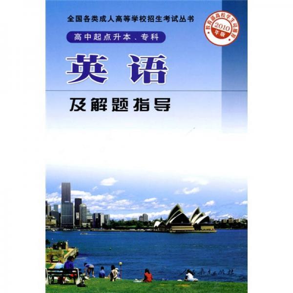 全国各类成人高等学校招生考试丛书:英语及解题指导(高中起点升本、专科)(2010年版)