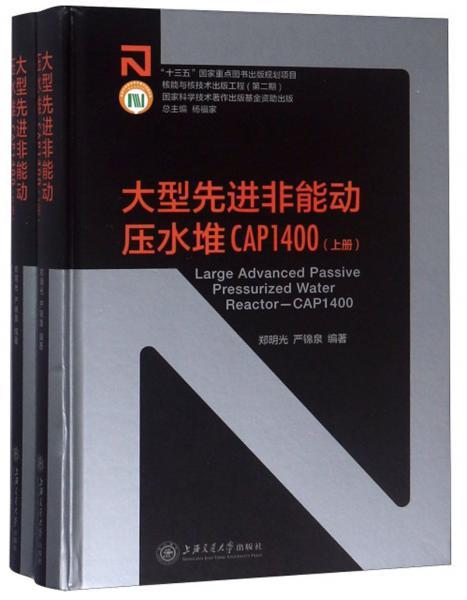 大型先进非能动压水堆CAP1400(套装上下册)