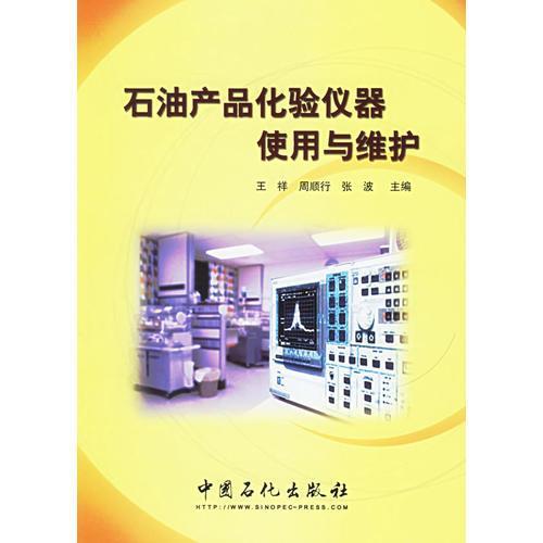 石油产品化验仪器使用与维护