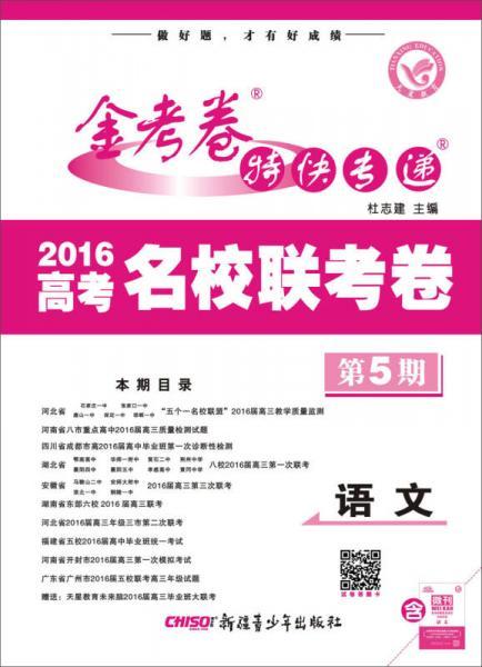 天星教育·金考卷·2016金考卷特快专递  语文(第5期 名校卷)
