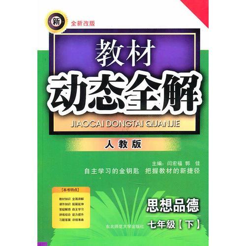 思想品德七年级下【人教版】教材动态全解(2010年10月印刷)