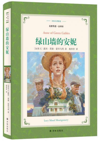 绿山墙的安妮(名家导读 全译本)