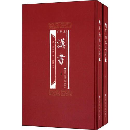 百衲本汉书(全2册)