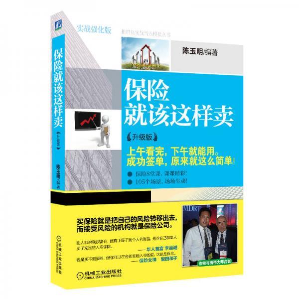 推销员实战情景模拟丛书:保险就该这样卖(升级版)