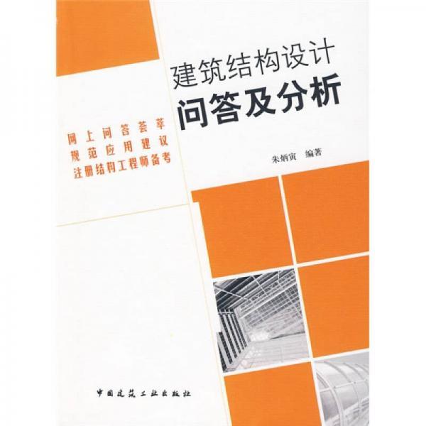 建筑结构设计问答及分析