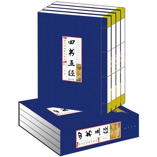 四书五经(线装竖版 全四册)