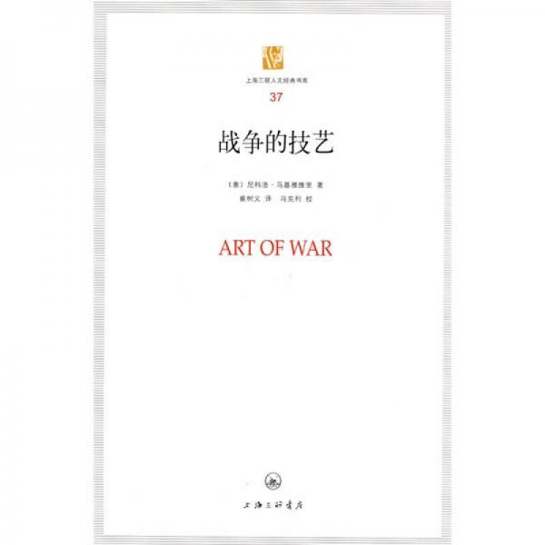 战争的技艺