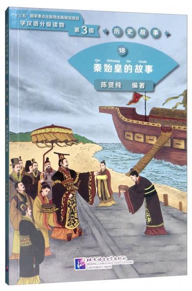 秦始皇的故事/学汉语分级读物