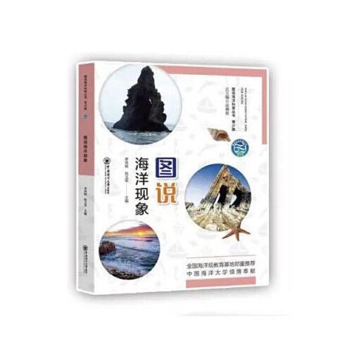 图说海洋现象 青少版——图说海洋科普丛书