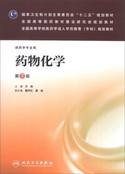 """药物化学(第3版)/国家卫生和计划生育委员会""""十二五""""规划教材·全国高等医药教材建设研究会规划教材"""