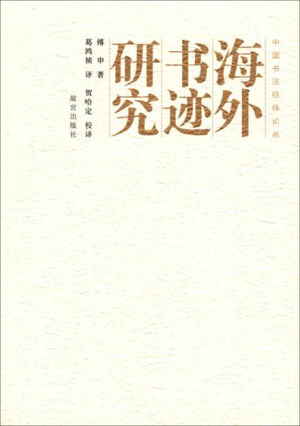 海外书迹研究