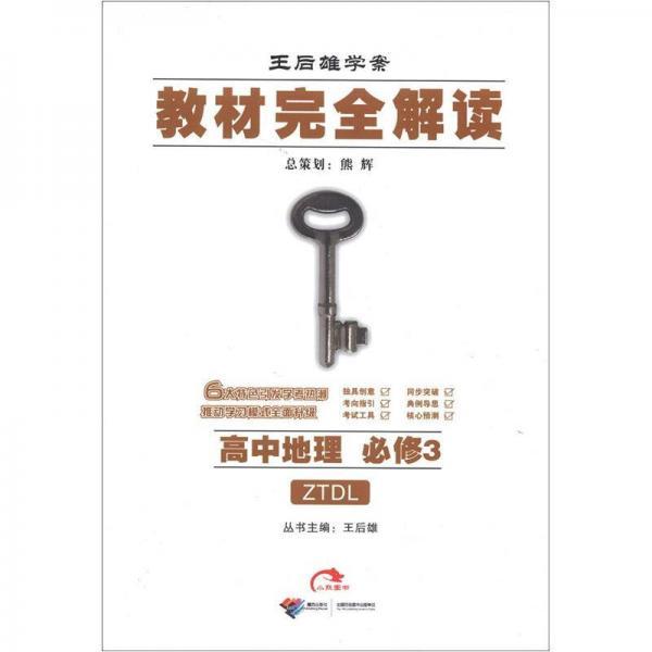 王后雄学案·教材完全解读:高中地理(必修3)(ZTDL)