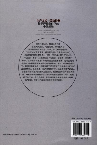 生产方式与劳动份额:基于开放条件下的中国经验