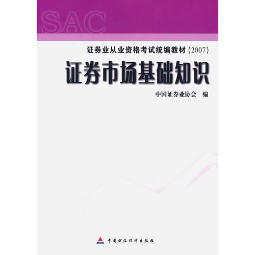 2007证券业从业资格考试统编教材·证券市场基础知识