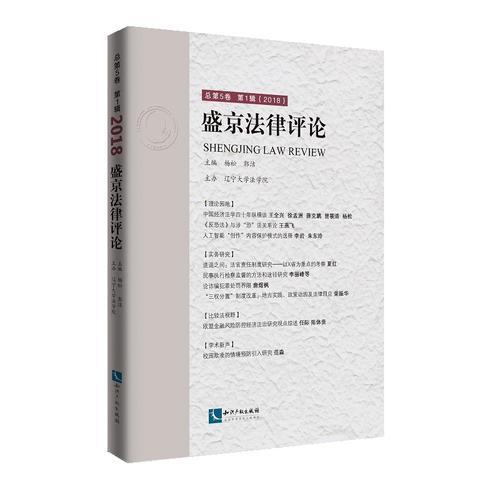 盛京法律评论