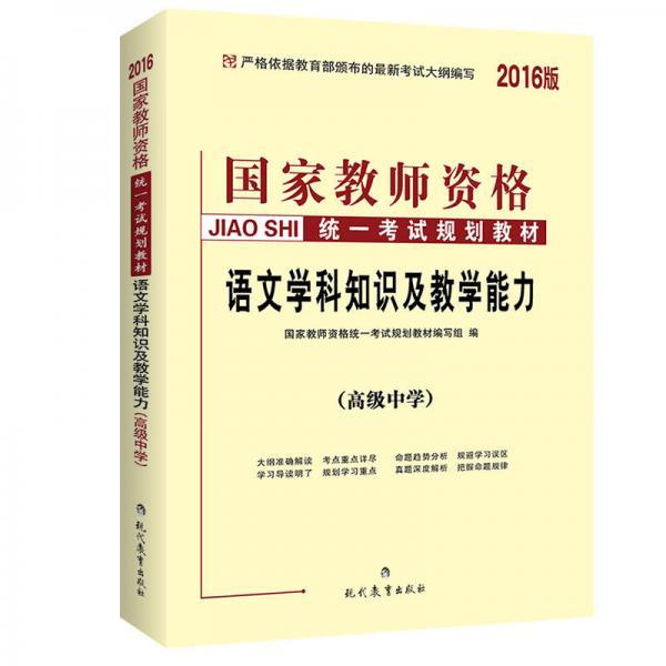 中人2016国家教师资格统一考试教材高中语文学科知识与教学能力(高级中学)