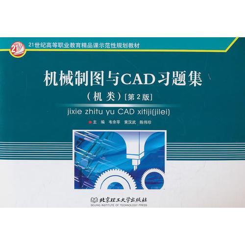 机械制图与CAD习题集(机类)(第2版)
