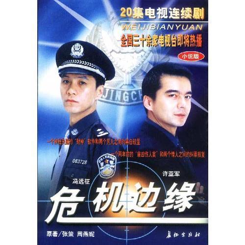 危机边缘(二十集电视连续剧)(小说版)