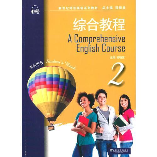 新世纪师范英语系列教材:综合教程2学生用书