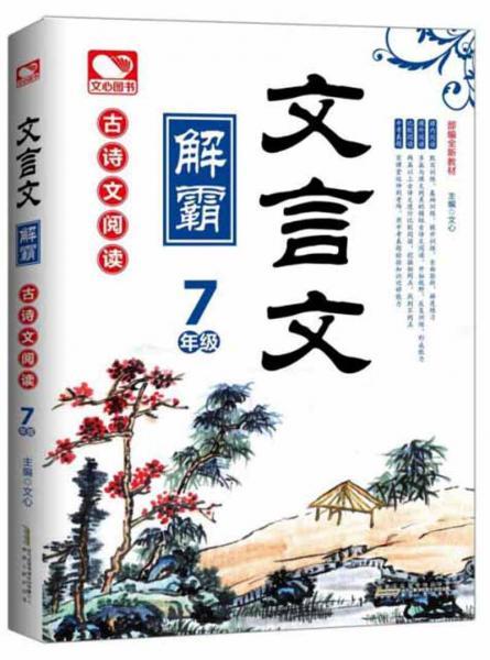 文言文解霸(七年级古诗文阅读部编全新教材)