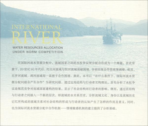 国际河流:规范竞争下的水资源分配