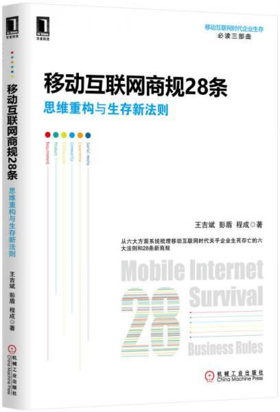 移动互联网商规28条