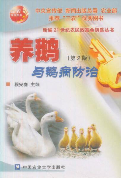 养鹅与鹅病防治