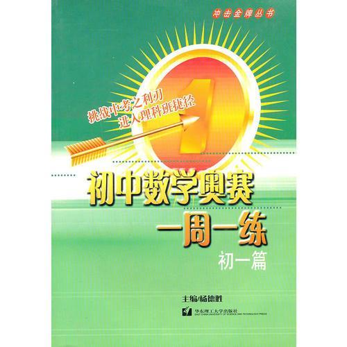 初中数学奥赛一周一练(初1篇)/冲击金牌丛书