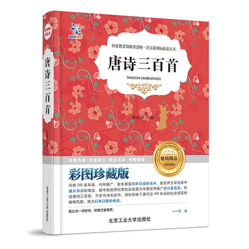 超级阅读 唐诗三百首(精装版)语文新课标必读丛书