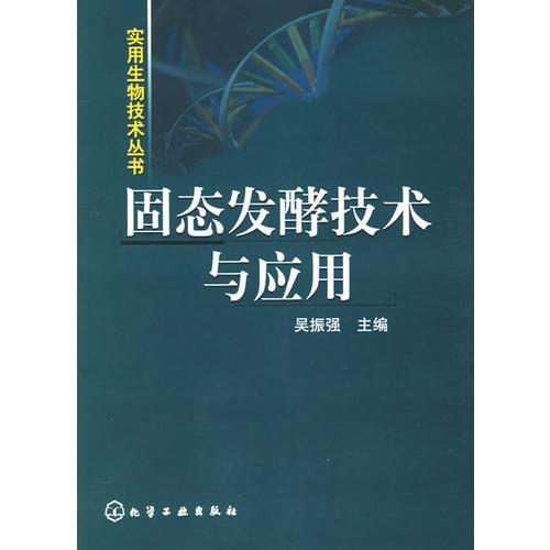 固态发酵技术与应用