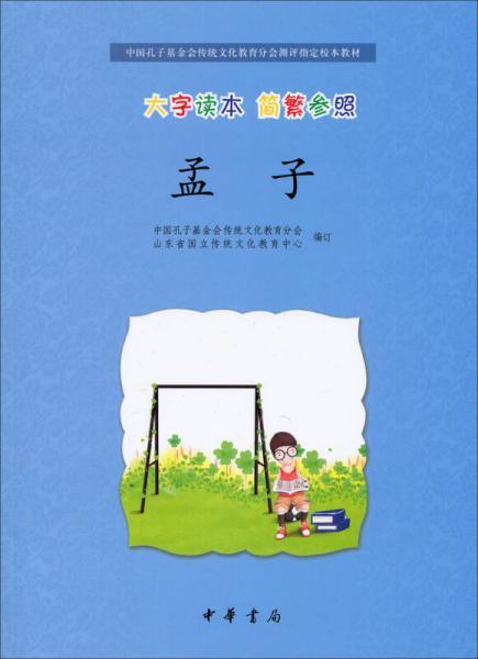 中国孔子基金会传统文化教育分会测评指定校本教材:孟子(大字读本·简繁参照)
