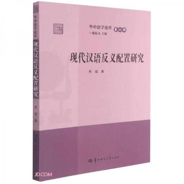 现代汉语反义配置研究/华中语学论库