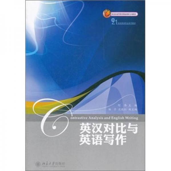 21世纪英语专业系列教材:英汉对比与英语写作