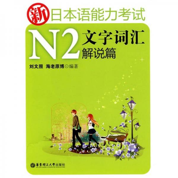 新日本语能力考试N2文字词汇解说篇