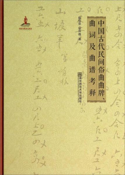 中国古代民间俗曲曲牌、曲词及曲谱考释