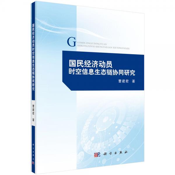 国民经济动员时空信息生态链协同研究