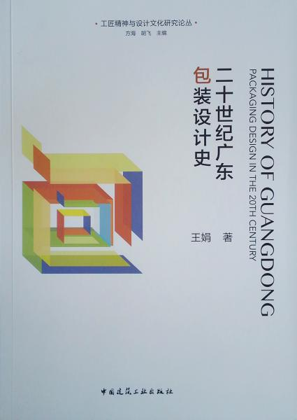 二十世纪广东包装设计史