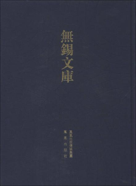 无锡文库(第4辑):清閟阁全集等