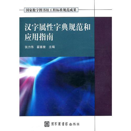 汉字属性字典规范和应用指南