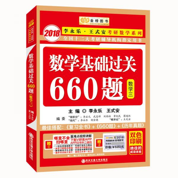 数学基础过关660题 数学三